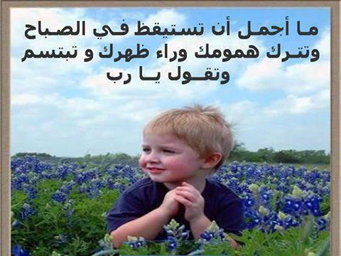 بالصور حكمة الصباح , اروع حكم الصباح المفيده 2494 3