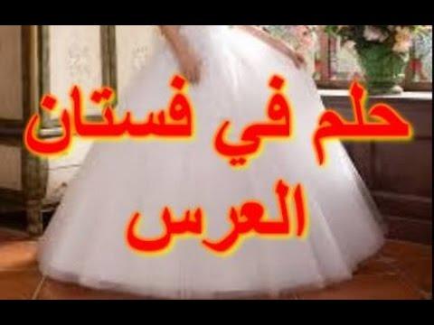 بالصور العروس في المنام للمتزوجة , تفاسير حلم العروس للمتزوجه 2496 1