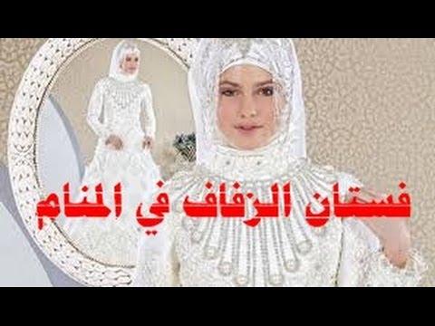 بالصور العروس في المنام للمتزوجة , تفاسير حلم العروس للمتزوجه 2496 2