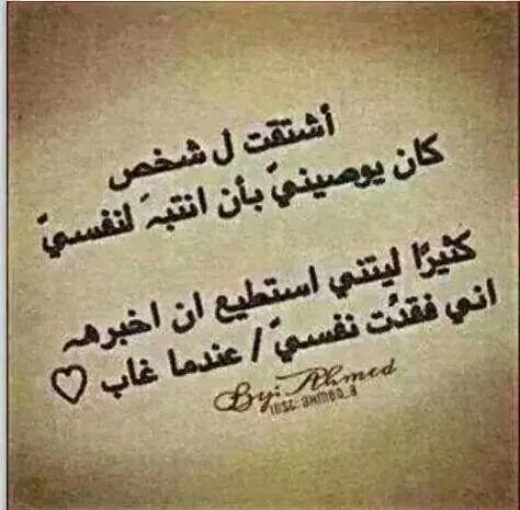 شوق للحبيب كلام عن الاشتياق للحبيب الغائب Aiqtabas Blog