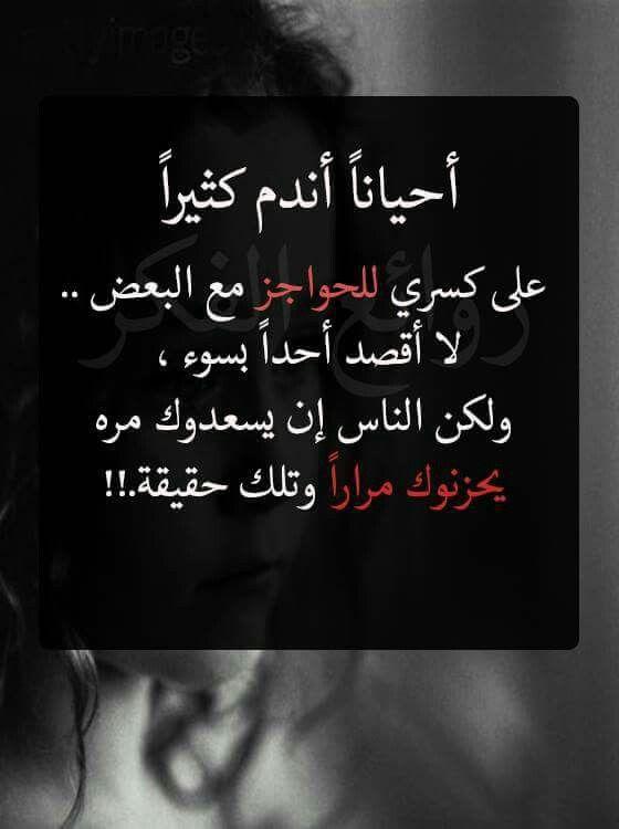 بالصور شعر زعل وعتاب قويه , اقوى اشعار الزعل والعتاب 2531 4