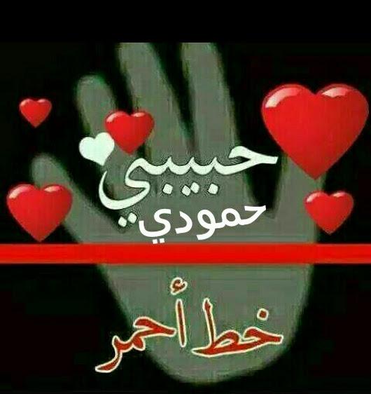 بالصور صور حبيبي , اجمل صور حبيبي و روعتها 2532 1
