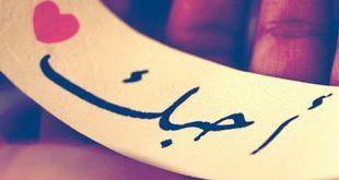 بالصور صور حبيبي , اجمل صور حبيبي و روعتها 2532 10 310x165