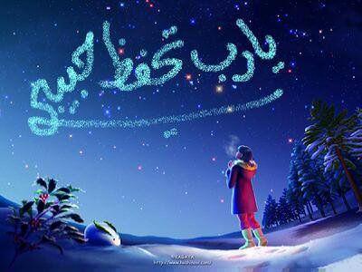 بالصور صور حبيبي , اجمل صور حبيبي و روعتها 2532 3