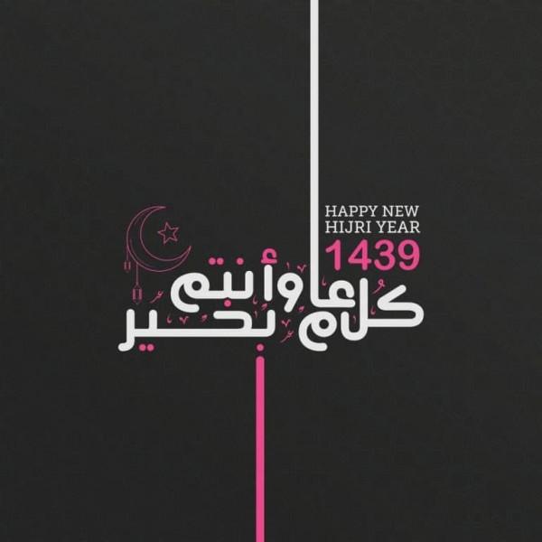 بالصور كلمات بمناسبه السنه الجديده , ارق كلمات التهنئه بالسنه الجديده 2541 2