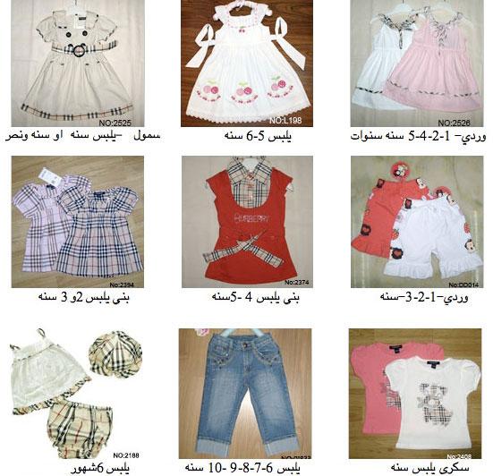 بالصور ملابس اطفال للبيع , اروع تشكيلة ملابس اطفال للبيع 2544 11