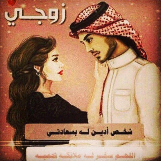 بالصور كلمات رومانسية للزوج , كلمات رومانسيه روعه للزوج 2559 2