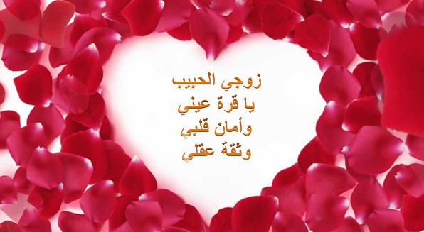 بالصور كلمات رومانسية للزوج , كلمات رومانسيه روعه للزوج 2559