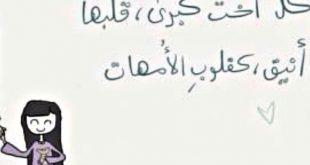 صورة مسجات عن الاخت , رسائل حلوه عن الاخت