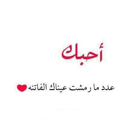 بالصور كلام جميل عن الحب , اروع الكلمات فى وصف الحب 2565 8