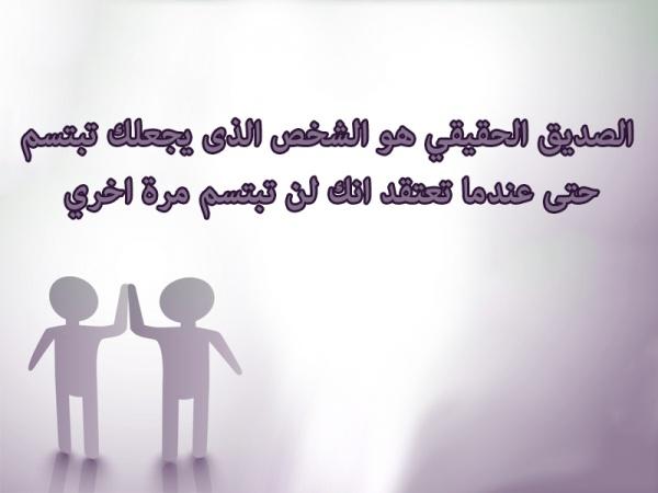 بالصور عبارات عن الصديق , اجمل كلمات عن الصديق 2570 7