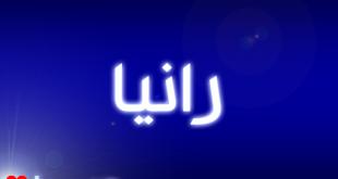 صوره ما معنى اسم رانيا , المعاني المختلفه فى اسم رانيا