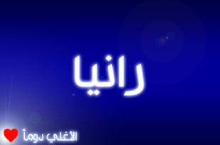 صورة ما معنى اسم رانيا , المعاني المختلفه فى اسم رانيا