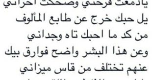 صورة شعر حب عراقي , اجمل ابيات شعر حب عراقى 2572 12 310x165