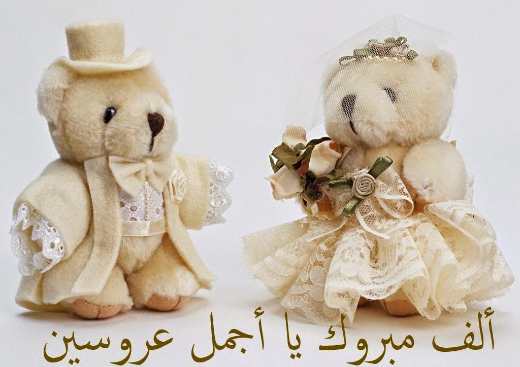 بالصور بطاقة تهنئة زواج , اروع تشكيلة بطاقات تهنئه بالزواج 2578 1