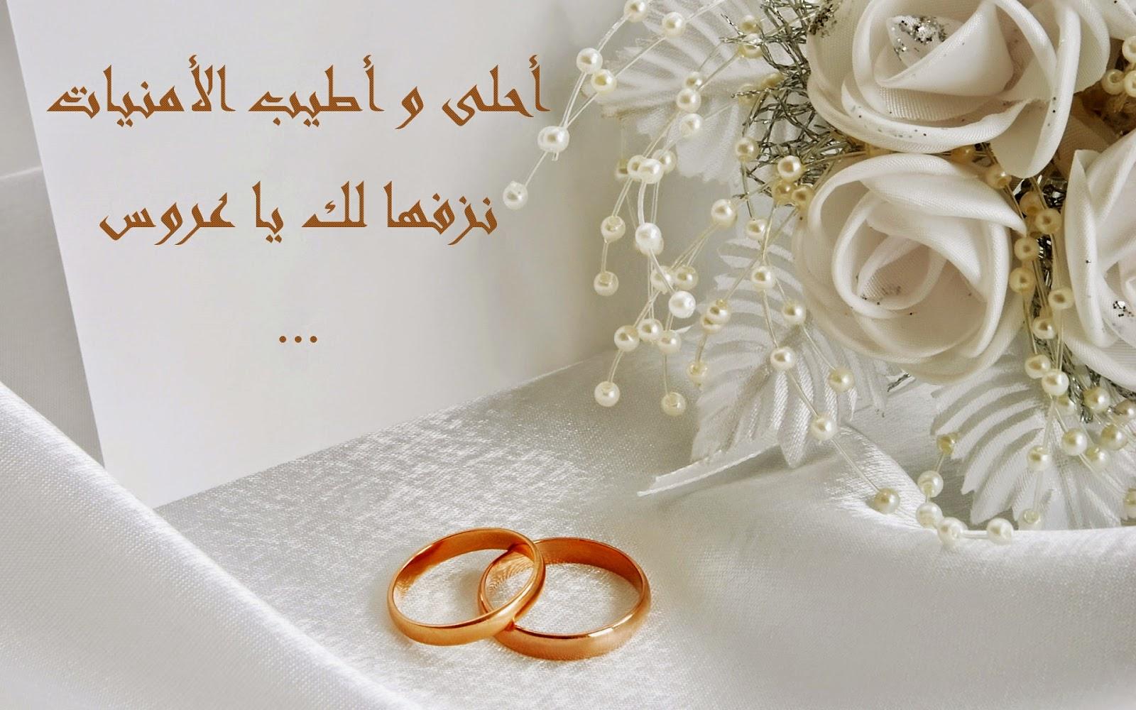 بالصور بطاقة تهنئة زواج , اروع تشكيلة بطاقات تهنئه بالزواج 2578 6