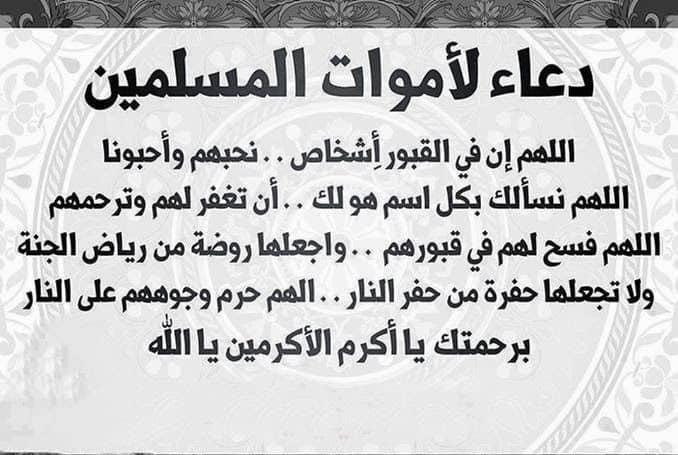 بالصور دعاء للميت , فضل الدعاء لاموات المسلمين 2583 1