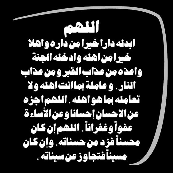بالصور دعاء للميت , فضل الدعاء لاموات المسلمين 2583 2