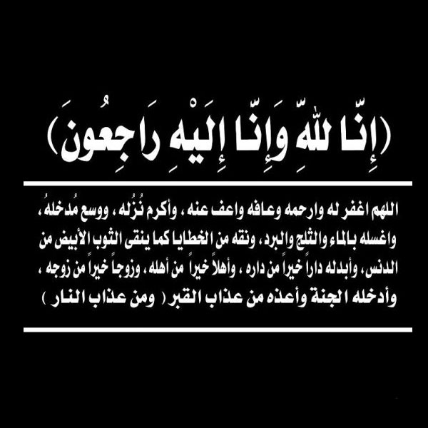 بالصور دعاء للميت , فضل الدعاء لاموات المسلمين 2583