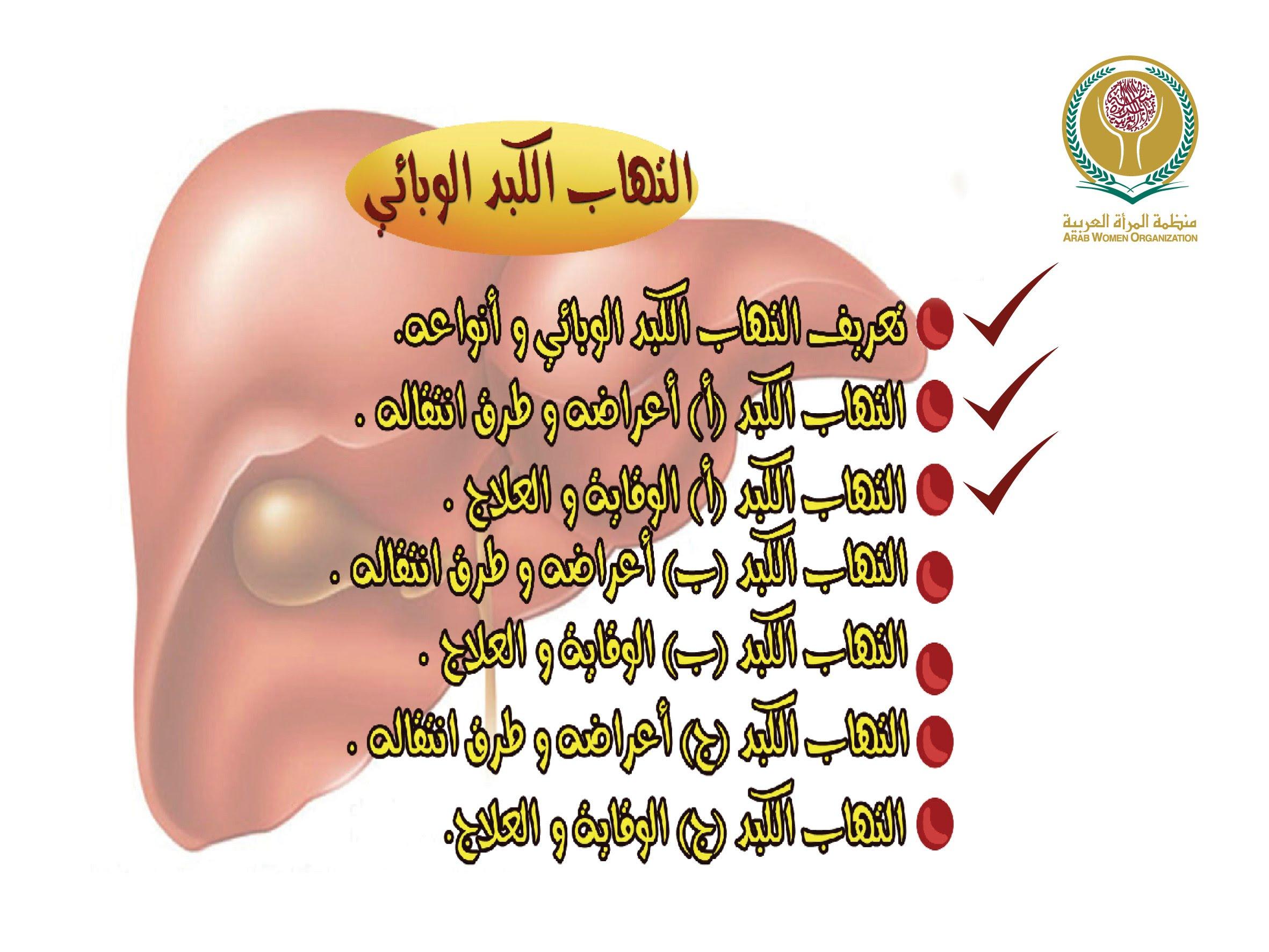 بالصور مرض الكبد الوبائي , اهم المعلومات حول مرض الكبد الوبائي 2584 1