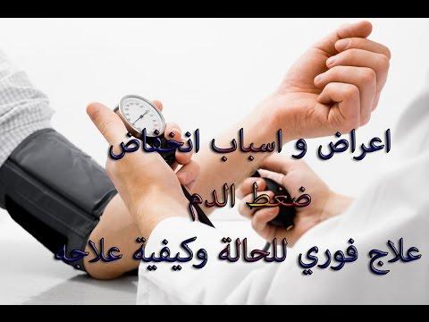 بالصور اسباب انخفاض ضغط الدم , تعرف على اسباب انخفاض ضغط الدم 2608 2