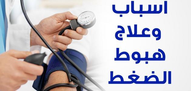 بالصور اسباب انخفاض ضغط الدم , تعرف على اسباب انخفاض ضغط الدم 2608 9