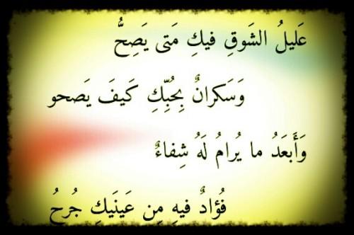 بالصور شعر عن الشوق , ابيات شعريه عن الشوق 2623 1