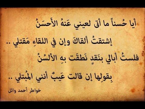بالصور شعر عن الشوق , ابيات شعريه عن الشوق 2623 13