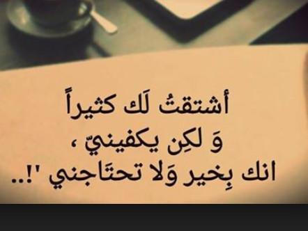 بالصور شعر عن الشوق , ابيات شعريه عن الشوق 2623 15