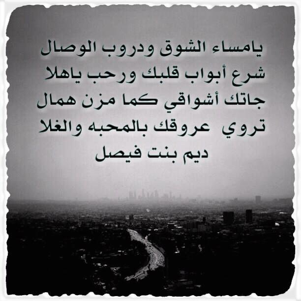 بالصور شعر عن الشوق , ابيات شعريه عن الشوق 2623 16
