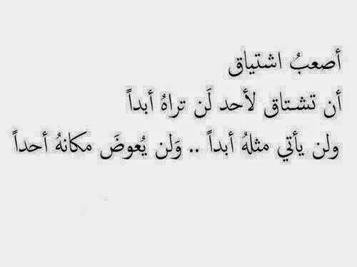 بالصور شعر عن الشوق , ابيات شعريه عن الشوق 2623 18