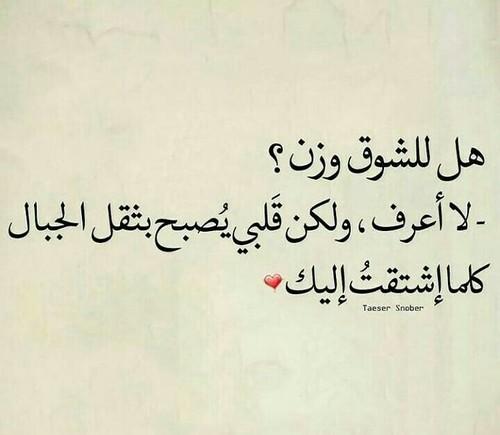 بالصور شعر عن الشوق , ابيات شعريه عن الشوق 2623 2