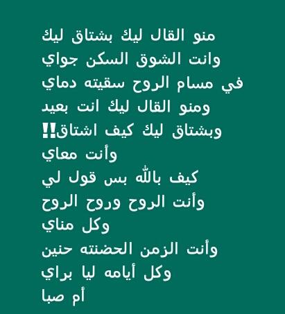 بالصور شعر عن الشوق , ابيات شعريه عن الشوق 2623 20