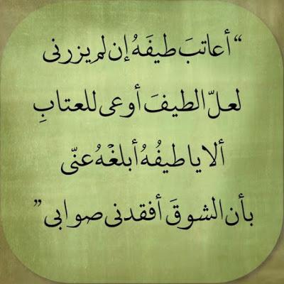 صوره شعر عن الشوق , ابيات شعريه عن الشوق