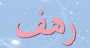 صوره معنى اسم رهف , المعانى الجميله لاسم رهف
