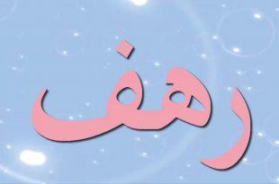 صورة معنى اسم رهف , المعانى الجميله لاسم رهف