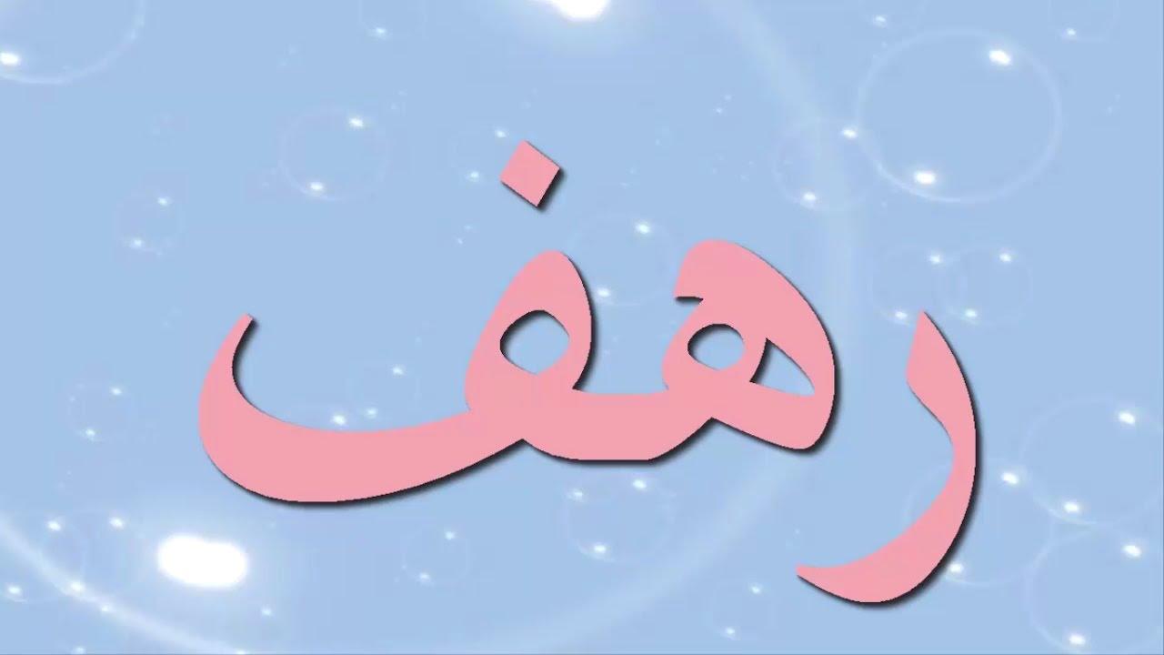 بالصور معنى اسم رهف , المعانى الجميله لاسم رهف 2651