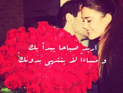 بالصور صباح الحب حبيبي , اجمل نسمات صباح الحب حبيبي 2656 1