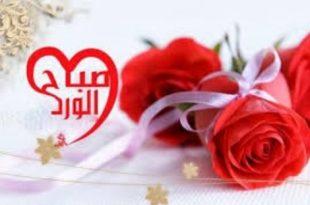 صوره صباح الحب حبيبي , اجمل نسمات صباح الحب حبيبي