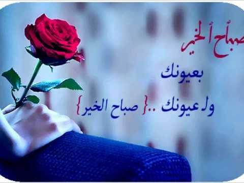 بالصور صباح الحب حبيبي , اجمل نسمات صباح الحب حبيبي 2656 2