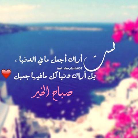 بالصور صباح الحب حبيبي , اجمل نسمات صباح الحب حبيبي 2656 5