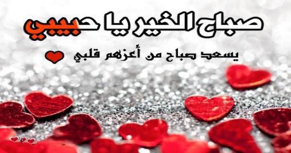 بالصور صباح الحب حبيبي , اجمل نسمات صباح الحب حبيبي 2656 6