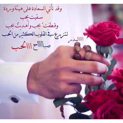 بالصور صباح الحب حبيبي , اجمل نسمات صباح الحب حبيبي 2656 9