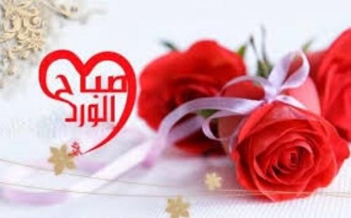 بالصور صباح الحب حبيبي , اجمل نسمات صباح الحب حبيبي 2656