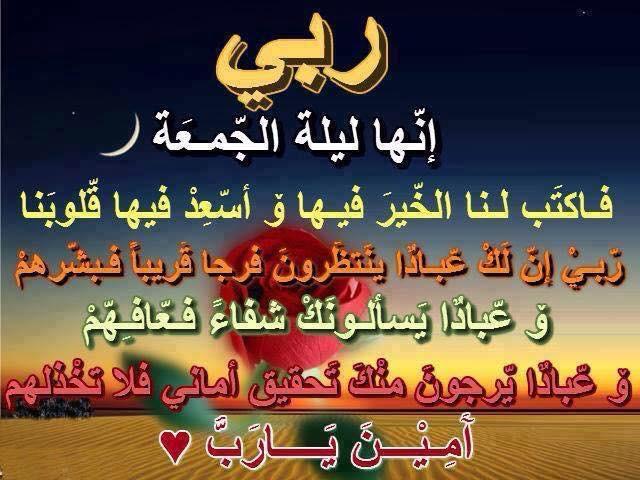 صوره صور عن ليلة الجمعة , صور اسلاميه عن ليلة الجمعه