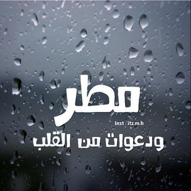 بالصور صور عن المطر , اروع صور عن المطر 2662 10
