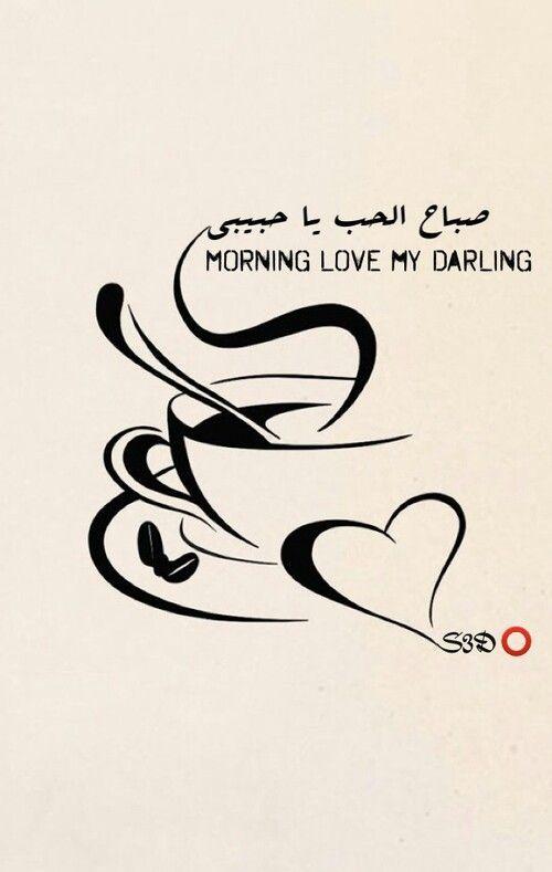 بالصور صباح الخير يا حبيبتي , صباحك حب وخير يا حبيبتى 2663 2