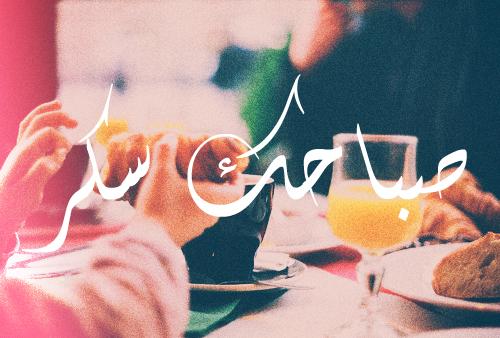 بالصور صباح الخير يا حبيبتي , صباحك حب وخير يا حبيبتى 2663 7