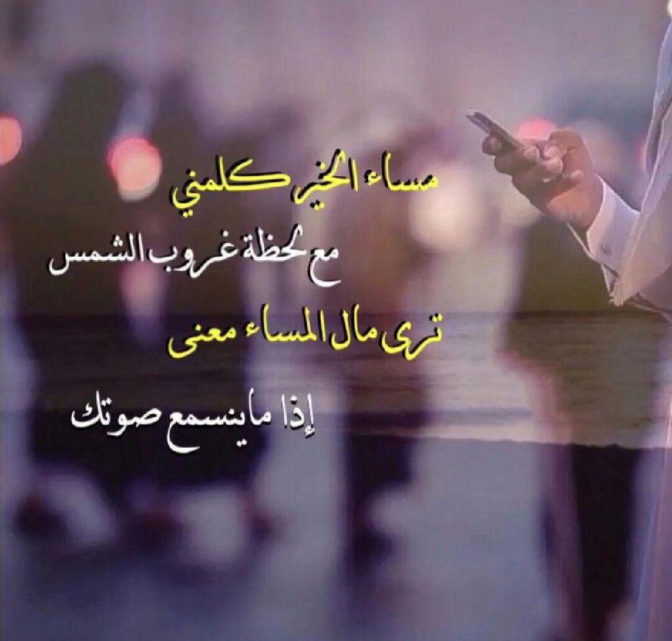 بالصور شعر مساء الخير , ارق ابيات شعر مساء الخير 2664 1