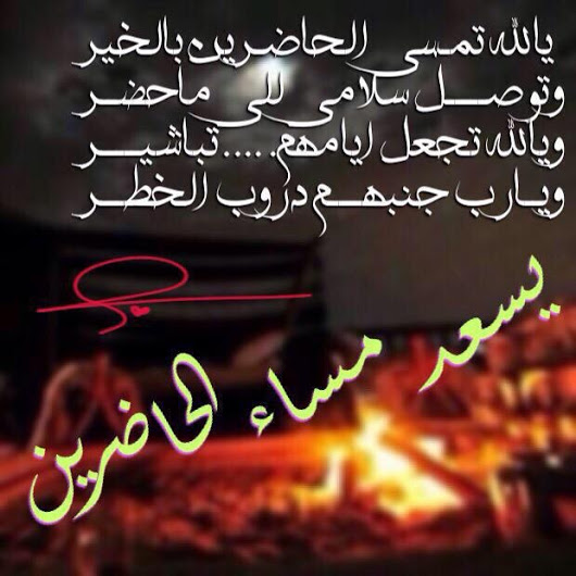 بالصور شعر مساء الخير , ارق ابيات شعر مساء الخير 2664 13